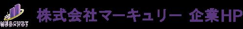 センチュリー21マーキュリー